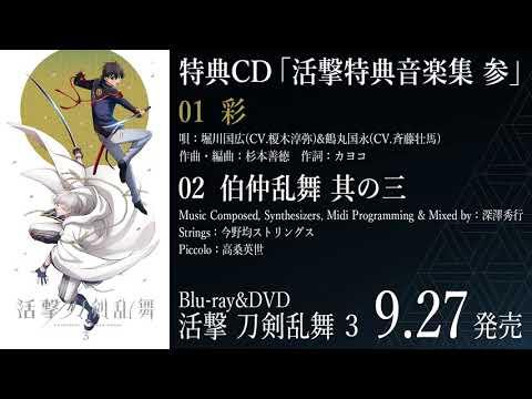 「活撃 刀剣乱舞」Blu-ray&DVD第3巻特典CD「活撃特典音楽集 参」試聴動画