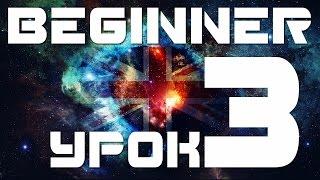Английский с нуля. Уроки английского языка для начинающих с нуля. Урок 3 This is(Продолжаем уроки английского языка для начинающих с нуля. Учимся строить простые предложения в английском..., 2015-10-26T07:24:25.000Z)