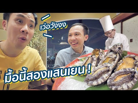 กินสเต็กเทปปันยากิเทพระดับมิชลิน 1 ดาว! | Ukai Tei | Tokyo EP. 3/7