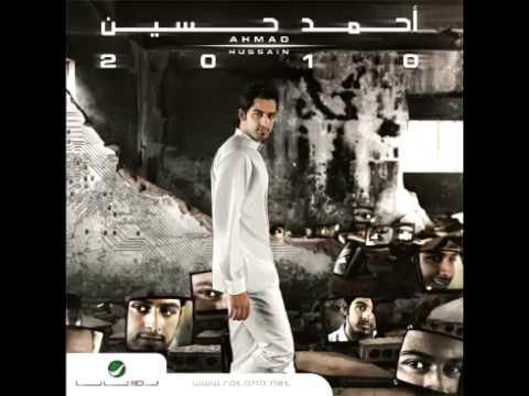 Ahmad Hussein...Abl El Sharah | احمد حسين...ابي الشارة
