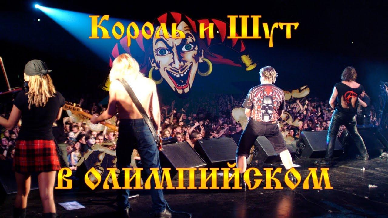 Король и Шут CK Олимпииский 18.12.2003 Впервые - Полная версия