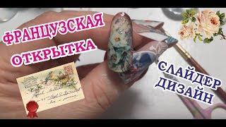 Слайдер дизайн для ногтей - Французская открытка. Слайдер дизайн Виктории Коноплевой