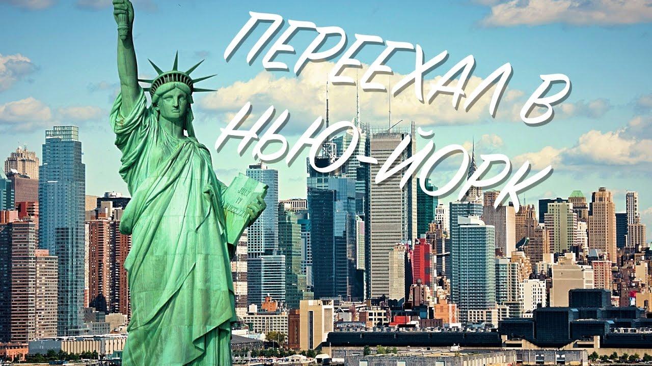 Хочу жить в нью йорке снять коттедж в чехии