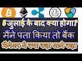 5 जुलाई के बाद क्या होगा? बैंक मैनेजर ने क्या कहा जाने? Cryptocurrency Future In India after 5 July