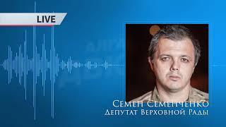 Семен Семенченко рассказал в чате ДВК о революции, войне и протестном движении в Украине