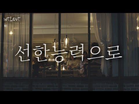 WELOVE - 선한 능력으로 (Originally by 나무엔)