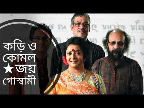 কড়ি ও কোমল (Kori O Komol) Joy Goswami   Bratati Bandyopadhyay bangla kobita   Srikanta Acharya