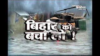 बिहार को बचा लो ! बाढ़ से कई जिले प्रभावित हैं, इनमें पूर्णिया, कटिहार, अररिया, किशनगंज .