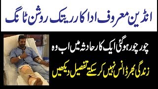 Indian Actor Hreithik Roshan Car accidents in a hospital review detais in urdu hindi