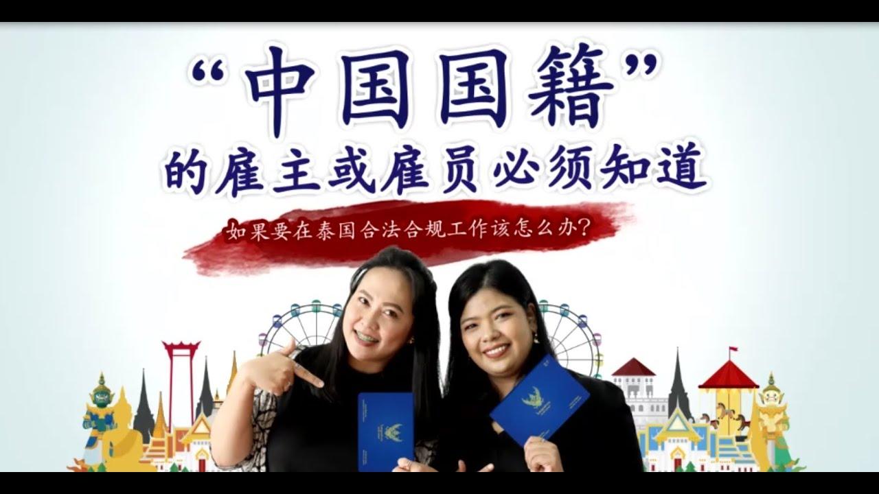 What to do how to work in Thailand legally ? คนต่างชาติขออนุญาตทำงานในไทยอย่างถูกกฎหมาย ทำอย่างไร ?