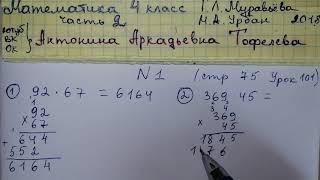 стр 75 №1 Урок 101 Математика 4 класс 2 часть гдз примеры с решением