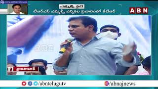 Minister KTR MLC Election Campaign | PV Narasimha Rao Daughter Surabhi Vani | ABN Telugu