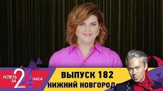 Успеть за 24 часа | Выпуск 182 | Нижний Новгород