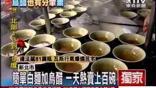 [東森新聞]烏醋也能當主角! 伴麵 入湯 酸香吸金