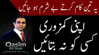 Dont Hesitate while Doing These 3 things | Qasim Ali Shah