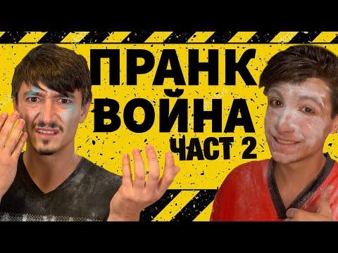 ПРАНК ВОЙНА :