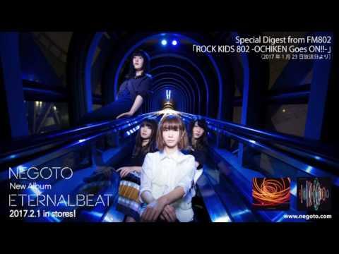 ねごと - ETERNALBEAT Special Digest from FM802「ROCK KIDS 802 -OCHIKEN Goes ON!!-」
