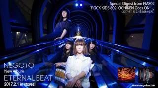ねごと - ETERNALBEAT Special Digest from FM802「ROCK KIDS 802 -OCHIKEN Goes ON!!-」