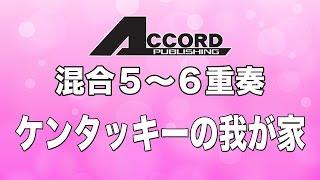 【混合5~6重奏】ケンタッキーの我が家 《楽譜》http://www.accord-pu...