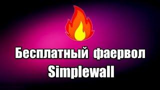бесплатный фаервол Simplewall