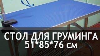 Стол для груминга складной 81*51 с сеткой