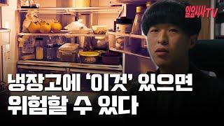 냉장고에 있던 '이것' 먹으면 발생하는 일 (feat.…