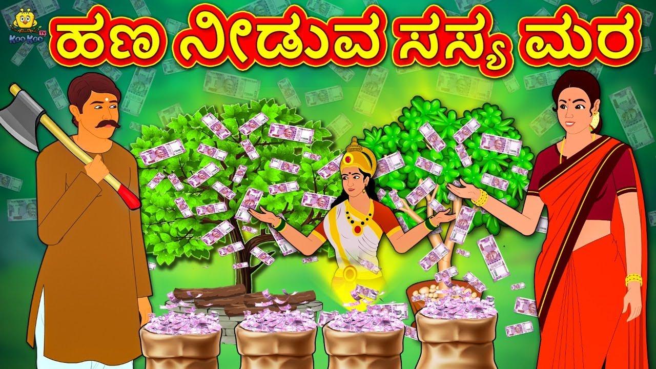 Kannada Moral Stories - ಹಣ ನೀಡುವ ಸಸ್ಯ ಮರ | Kannada Fairy Tales | Kannada Stories