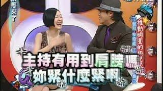 2008.03.17康熙來了完整版 推動明星的那雙黑手-王麗雅、林奇葳、王尹平、湘瑩、韋汝