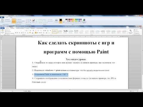 Урок № 8 1  Как сделать скриншоты с игр и программ с помощью Paint
