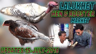 Lalukhet Birds Hens & Rooster Market 15-July-2018 Latest Updates Jamshed Asmi Informative Channel