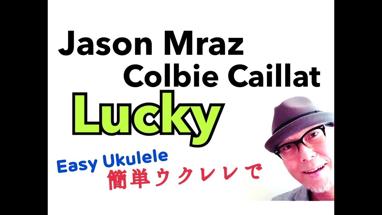 Lucky・Jason Mraz & Colbie Caillat 【ウクレレ 超かんたん版 コード&レッスン付】GAZZLELE