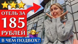 ЗЕЛЕНОГРАДСК Отель за копейки Сняла номер по цене завтрака гостиница 3 Калининградская область