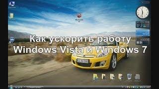 видео Тормозит компьютер (ноутбук)! Как ускорить Windows? Самый простой способ