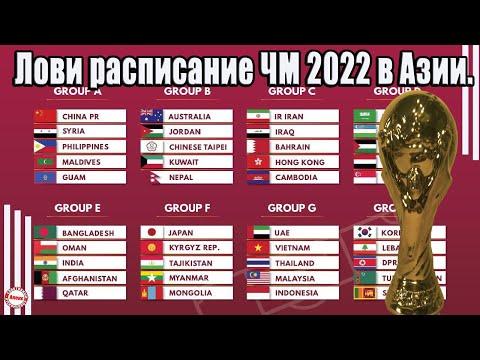 Чемпионат мира 2022. Лови расклады отбора в Азии. 7-8 тур. Расписание. Таблицы.