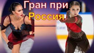 Загитова и Валиева ВЫСТУПЯТ на Гран при России Загитова ИДЕАЛЬНАЯ ЭСМЕРАЛЬДА