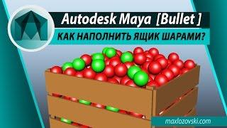 Bullet Dynamics in Maya | Наполняем ящик шарами