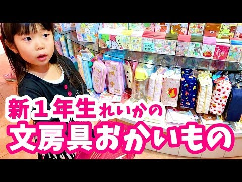 Reika will be a 1st graderShopping for her new stationerySchool preparation