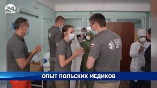 Специалисты из Польши оказывают медпомощь пациентам Республиканской инфекционной больницы