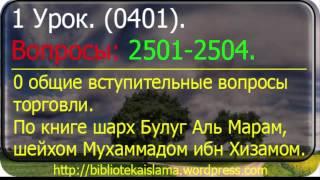1 Общие вступительные вопросы торговли. (0401) 2501-2504