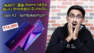 Oppo K3 - Realme X Killer?  வாங்கலாமா? உண்மை என்ன? My Honest Opinions in Tamil | Tech Satire
