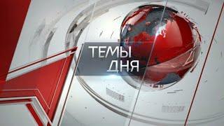 Темы дня (25.09.2020) 19:00 ВЕЛИКОДЕРЖАВНАЯ РИТОРИКА. ЖЕЛАНИЕ РОССИЯН ВИДЕТЬ СВОЮ РОДИНУ СВЕРХДЕРЖАВ