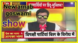 Arnab goswami comedy show about #citizenship Amendment bill    arnab goswami debate    godi media