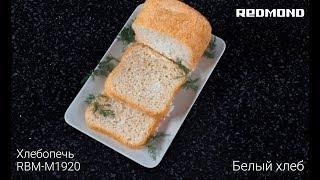 Как приготовить хлеб дома? Рецепт белого хлеба для хлебопечи REDMOND RBM-M1920