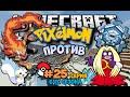 Minecraft: Pixelmon - #25 - ПЕРВЫЙ БОЙ С ПОМОЩНИКОМ ГИМ ЛИДЕРА (Pokemon Mod 4.0.7)