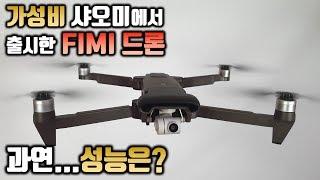 가성비 샤오미에서 야심작으로 나온 드론 피미(FIMI) X8 SE 성능은?