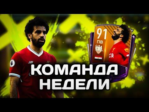 САЛАХ В 91 ПАКАХ КОМАНДЫ НЕДЕЛИ! ПОДРУГА ЛОВИТ БИСТА БУНДЕСЛИГИ В ФИФА МОБАЙЛ 20! TOTW FIFA MOBILE