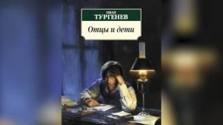Отцы и дети    И  С  Тургенев  Аудиокнига mp4