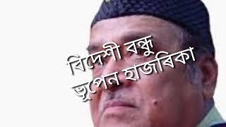 O Bideshi Bondhu karaoke track by Bhupen Hajarika..
