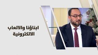 د. يزن عبده - ابناؤنا والالعاب الالكترونية