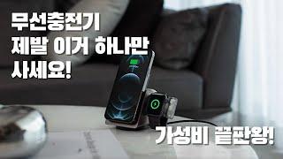무선충전기의 끝판왕, 맥이지슬라이더 | 애플 무선충전기…